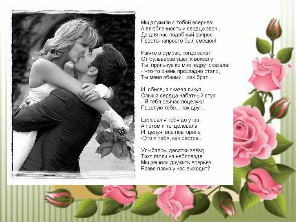 Стихотворение про любовь
