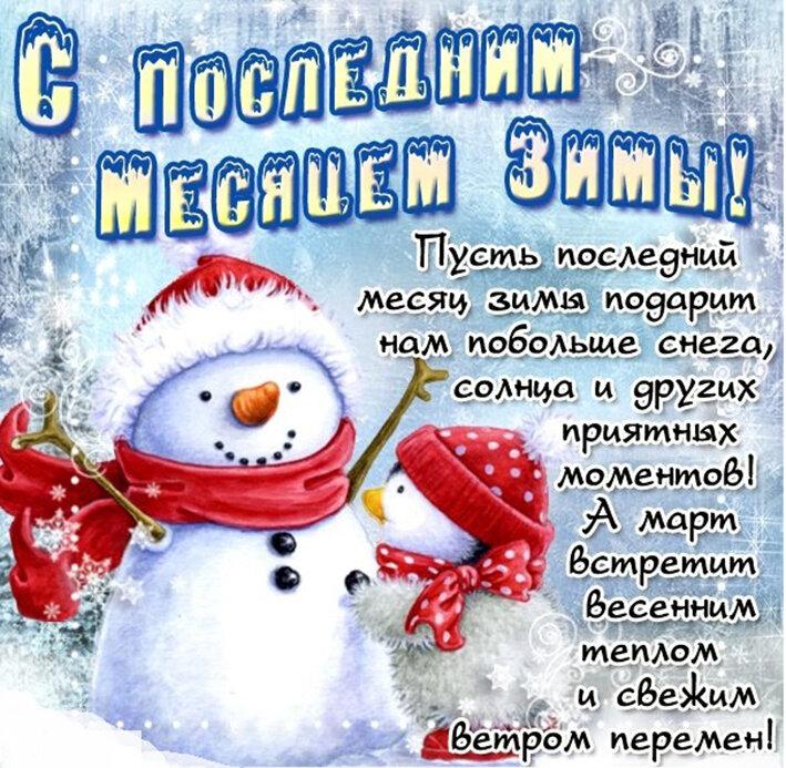 поздравление с зимой в стихах прикольные вязка рукав три