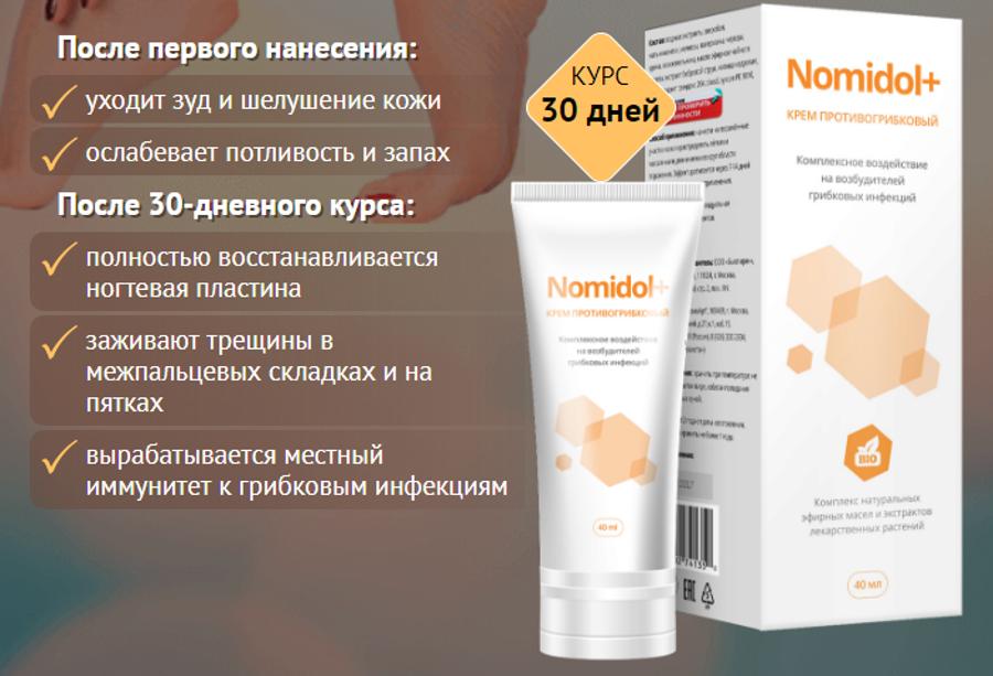 Nomidol - крем от грибка ног в Смоленске