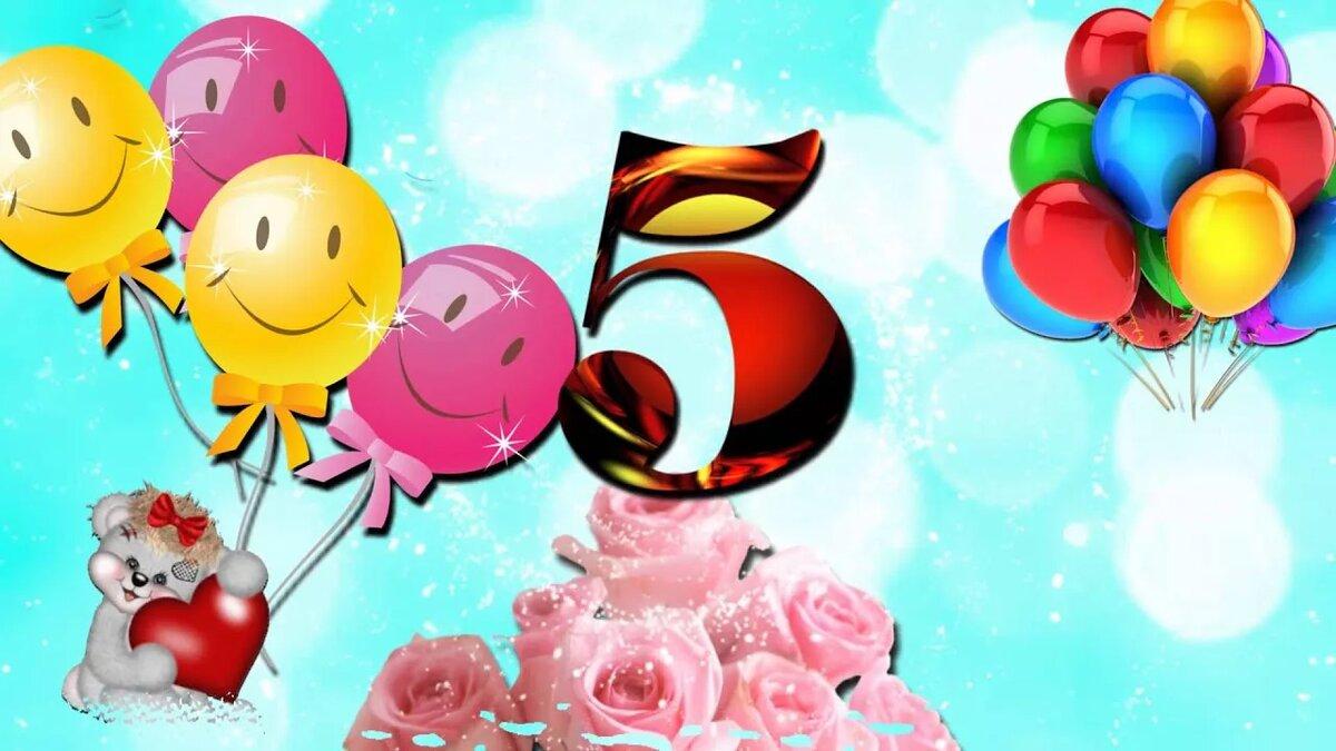 Открытки с днем рождения для ребенка 5 лет видео