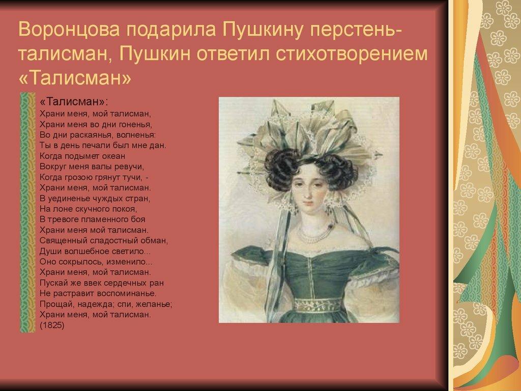 талисман стихи пушкина стильные принты