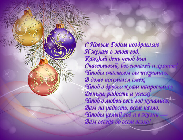 Поздравление на новый год семью в прозе