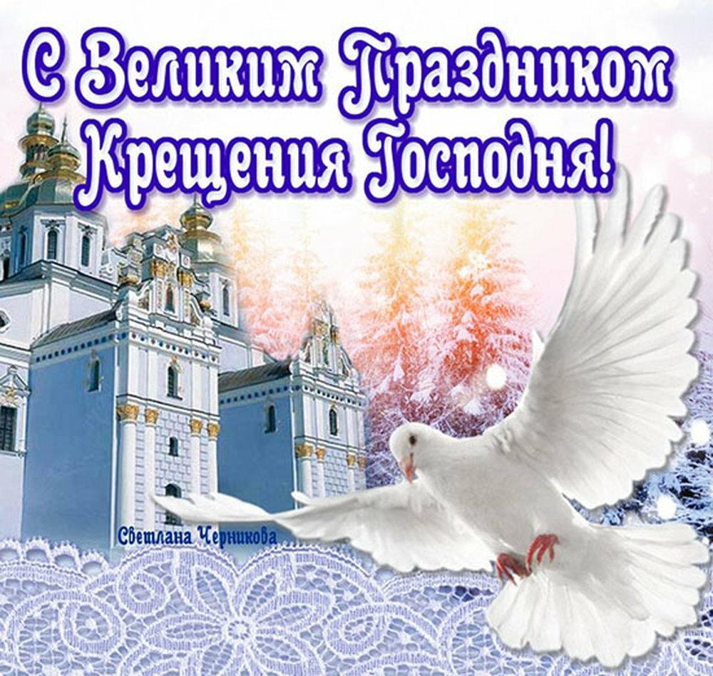 Анимации текстами, с крещением пожелания открытки