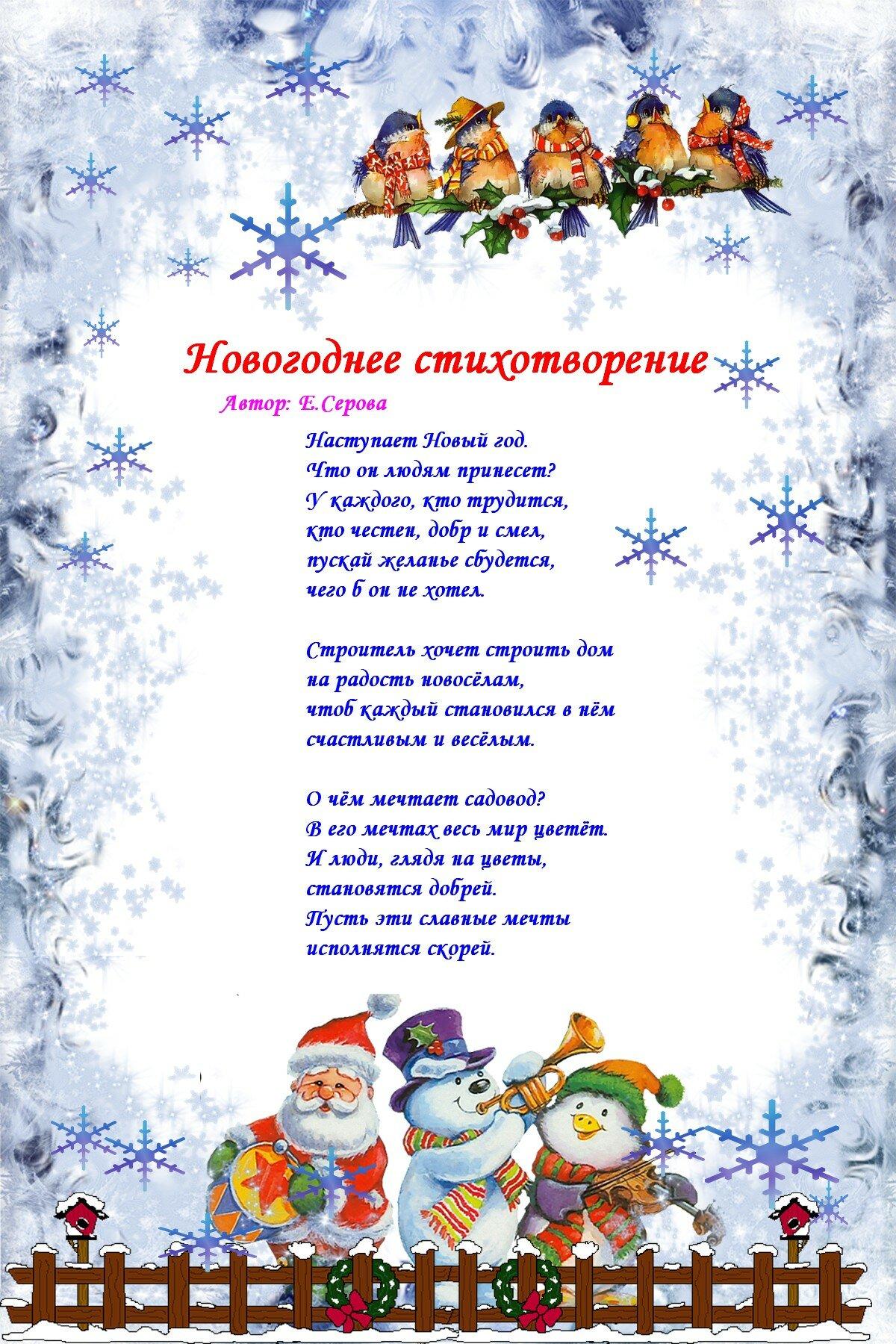 Стихи детям в новый год