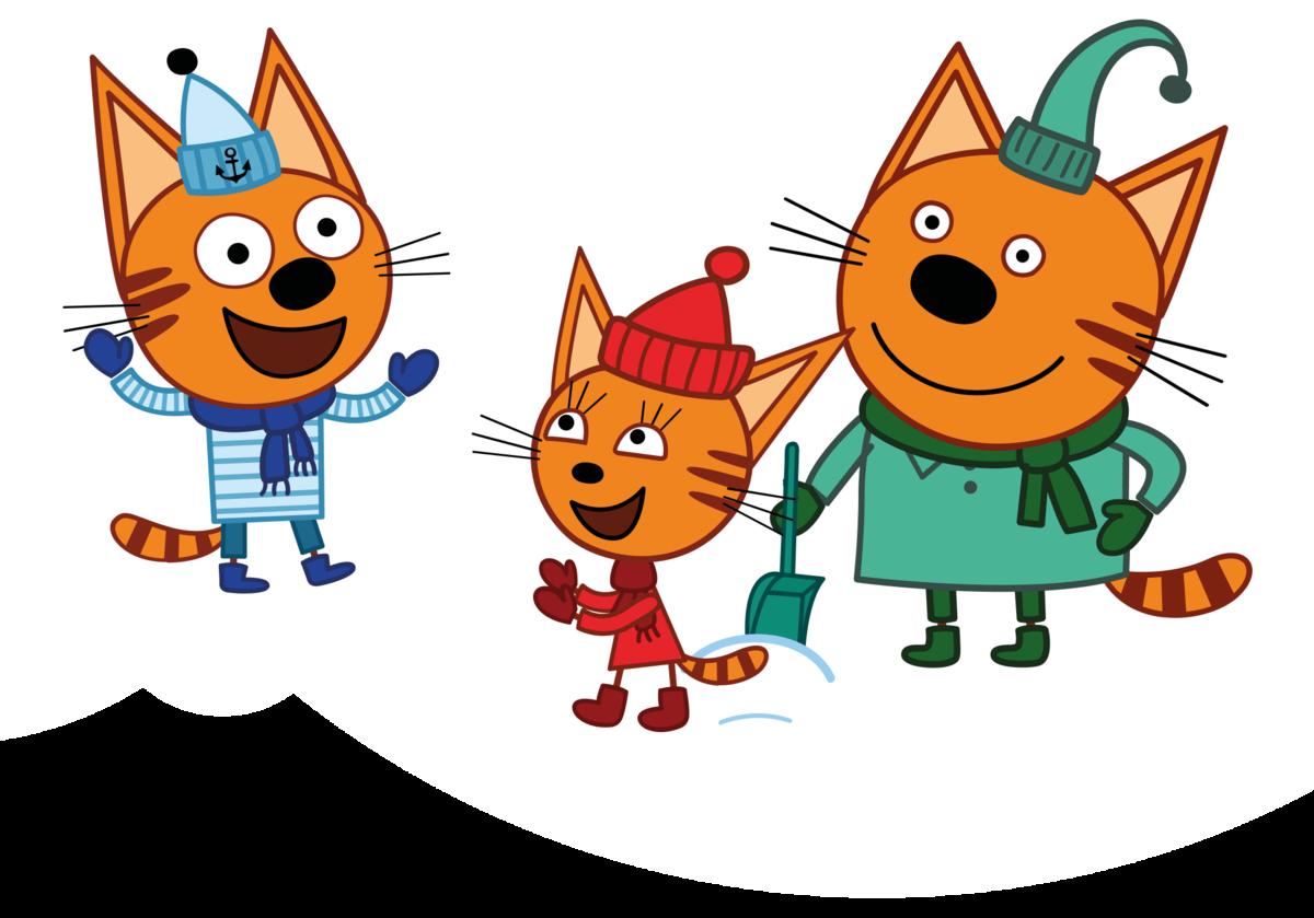 Три котенка картинки мультяшные