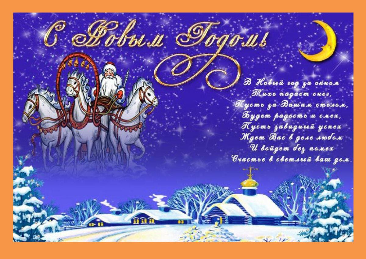 Отправить по электронной почте открытку с новым годом