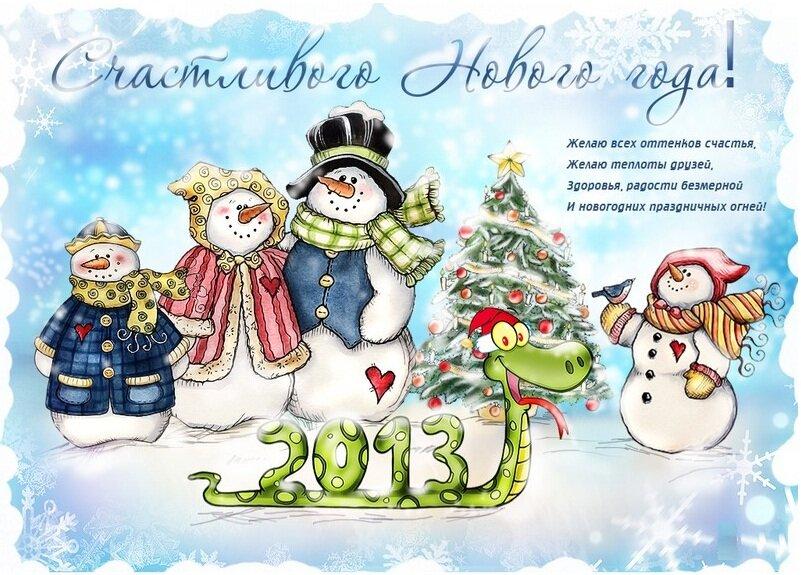 Маленькие открытки для поздравления с новым годом