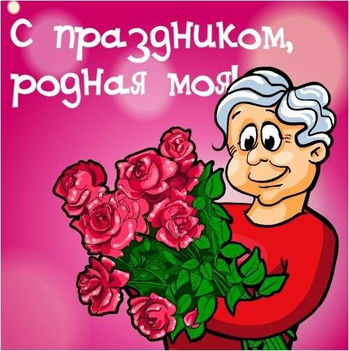 Поздравление на 8 марта свекровь в прозе