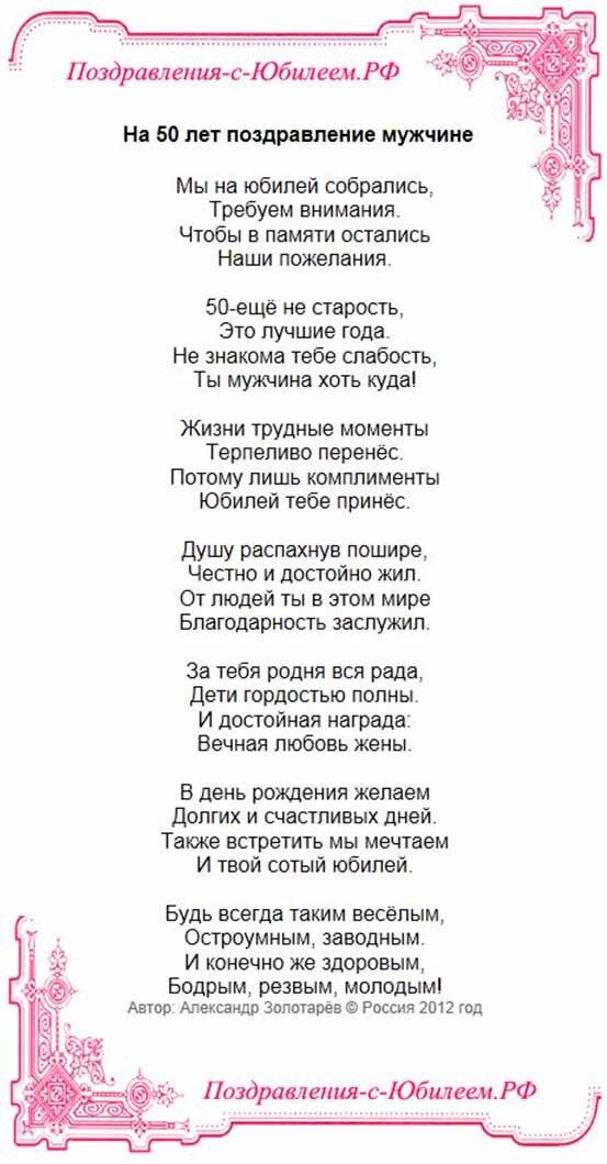 стихи с пятидесятилетием для мужчины всеми чистил, всех