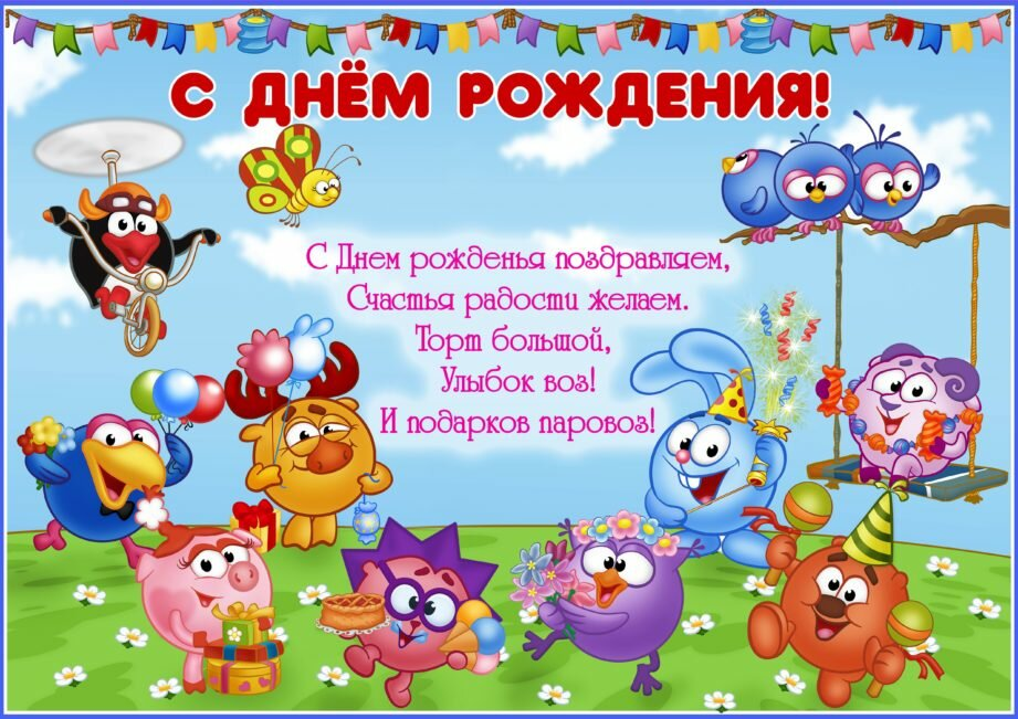 Поздравления с днем рождения картинки красивые для мальчиков