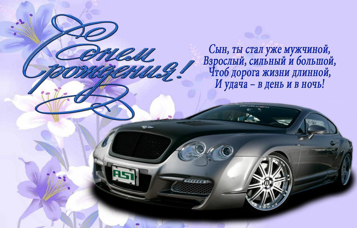 поздравить любимого с днем рождения сына
