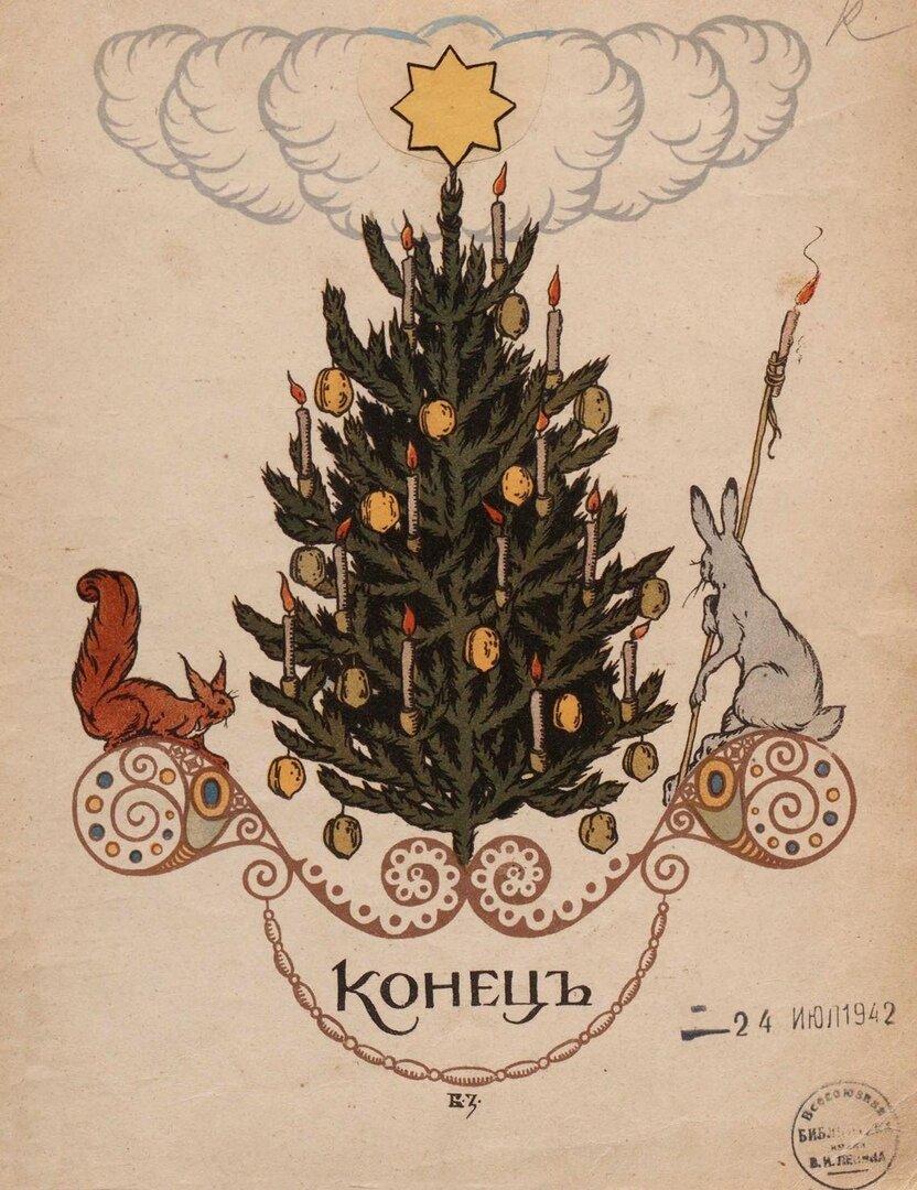 Рождественскiй дедъ