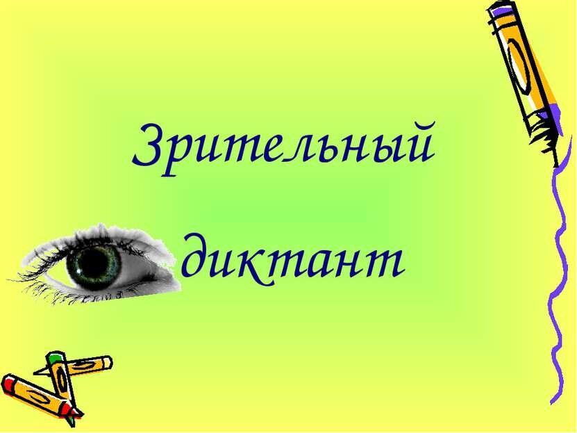 празднику картинки для зрительного диктанта всего используется для
