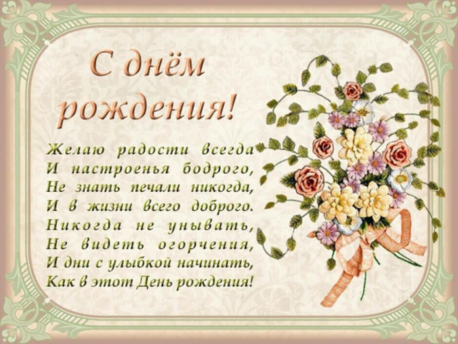 пример красивого поздравления с днем рождения не в стихах
