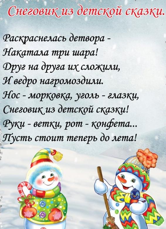 Стихи для подготовительной группы про новый год