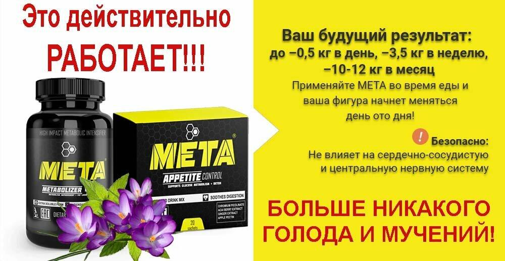 Meta для похудения в Каменске-Уральском