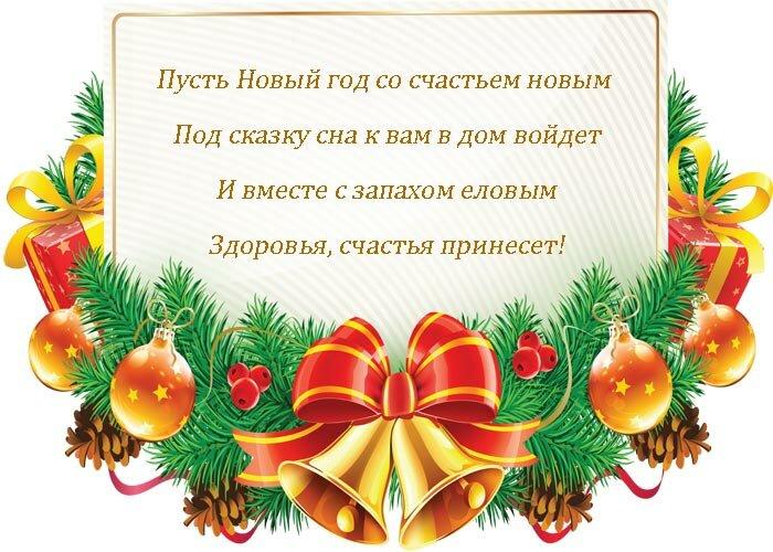 поздравления с новым годом на празднике в школе