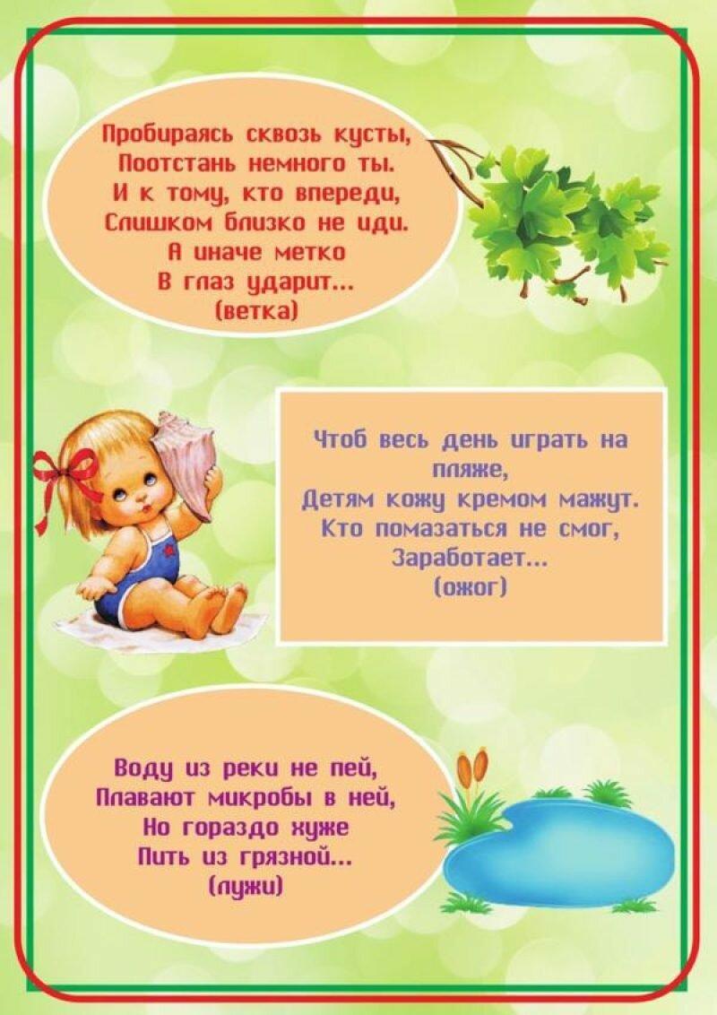 Картинки загадки для детей дошкольного возраста