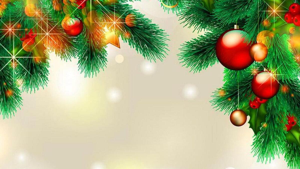 Картинки к новому году фоновые