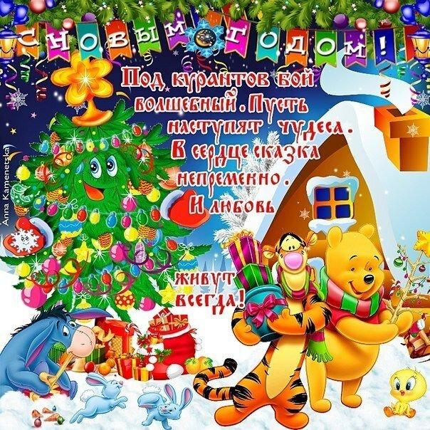 Поздравление от дошкольников с новым годом