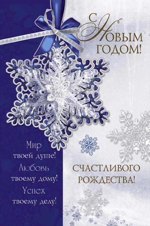 Поздравления христианские новый год