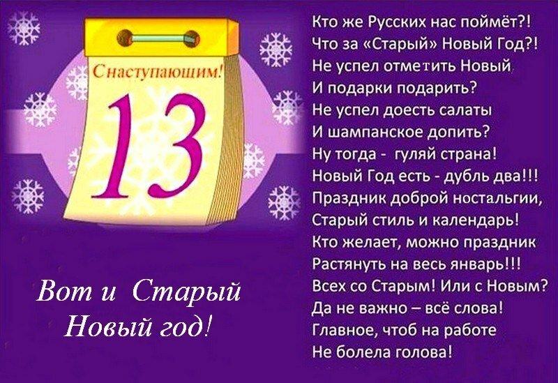 Старый новый год с 13 на 14 картинки, новым