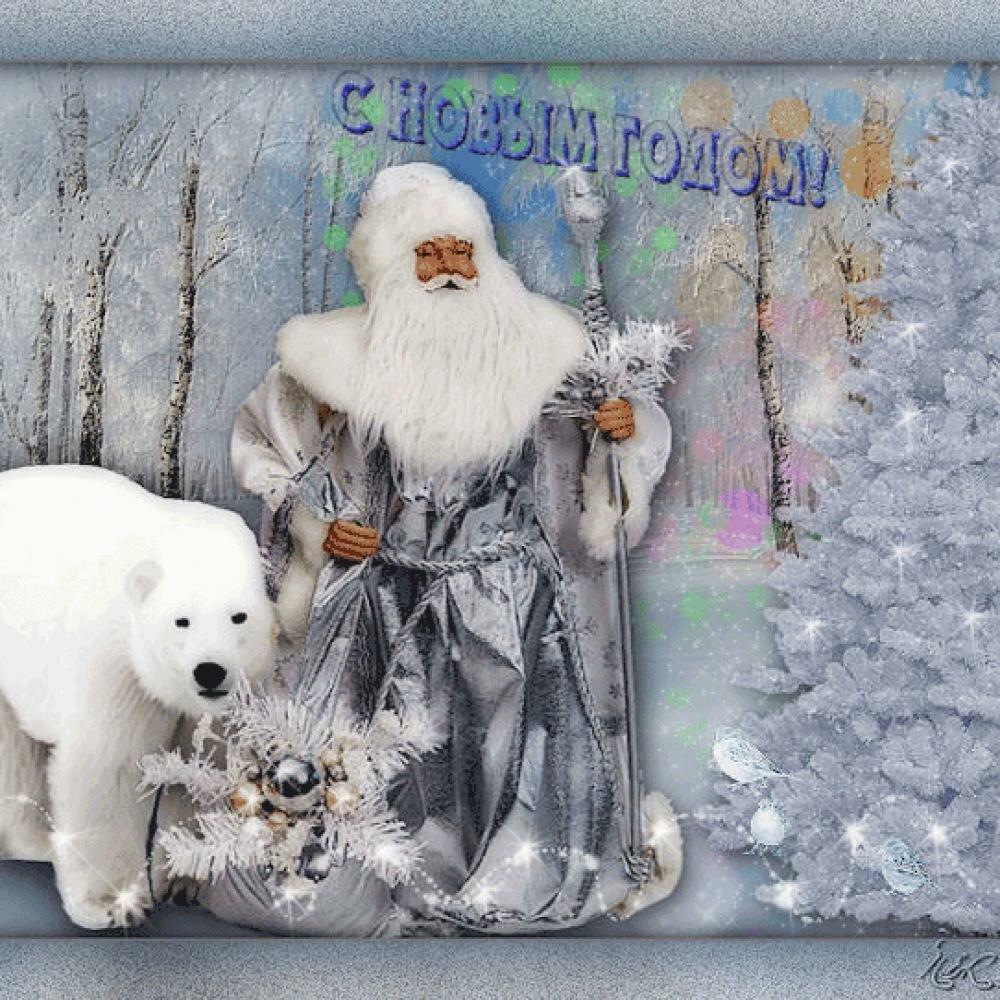 Анимированные открытки новогодние