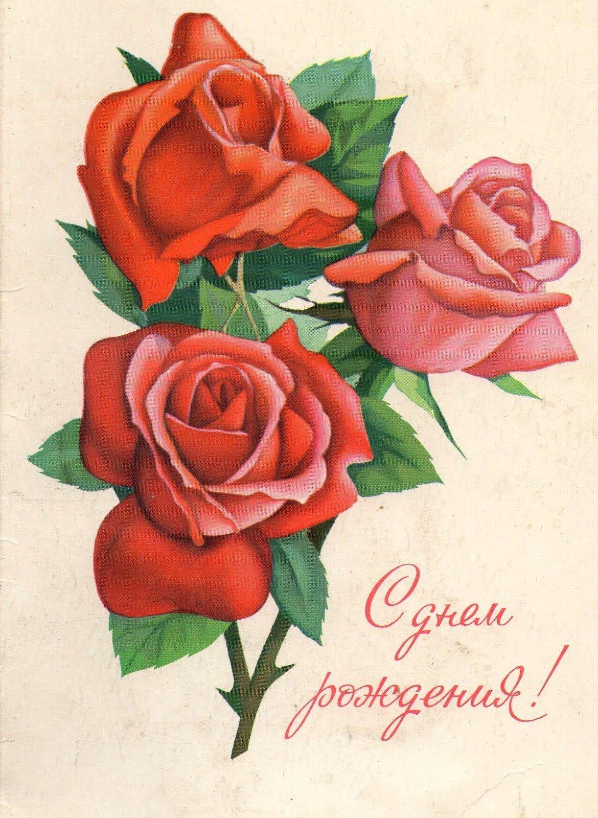 Открытка с днем рождения женщине советская