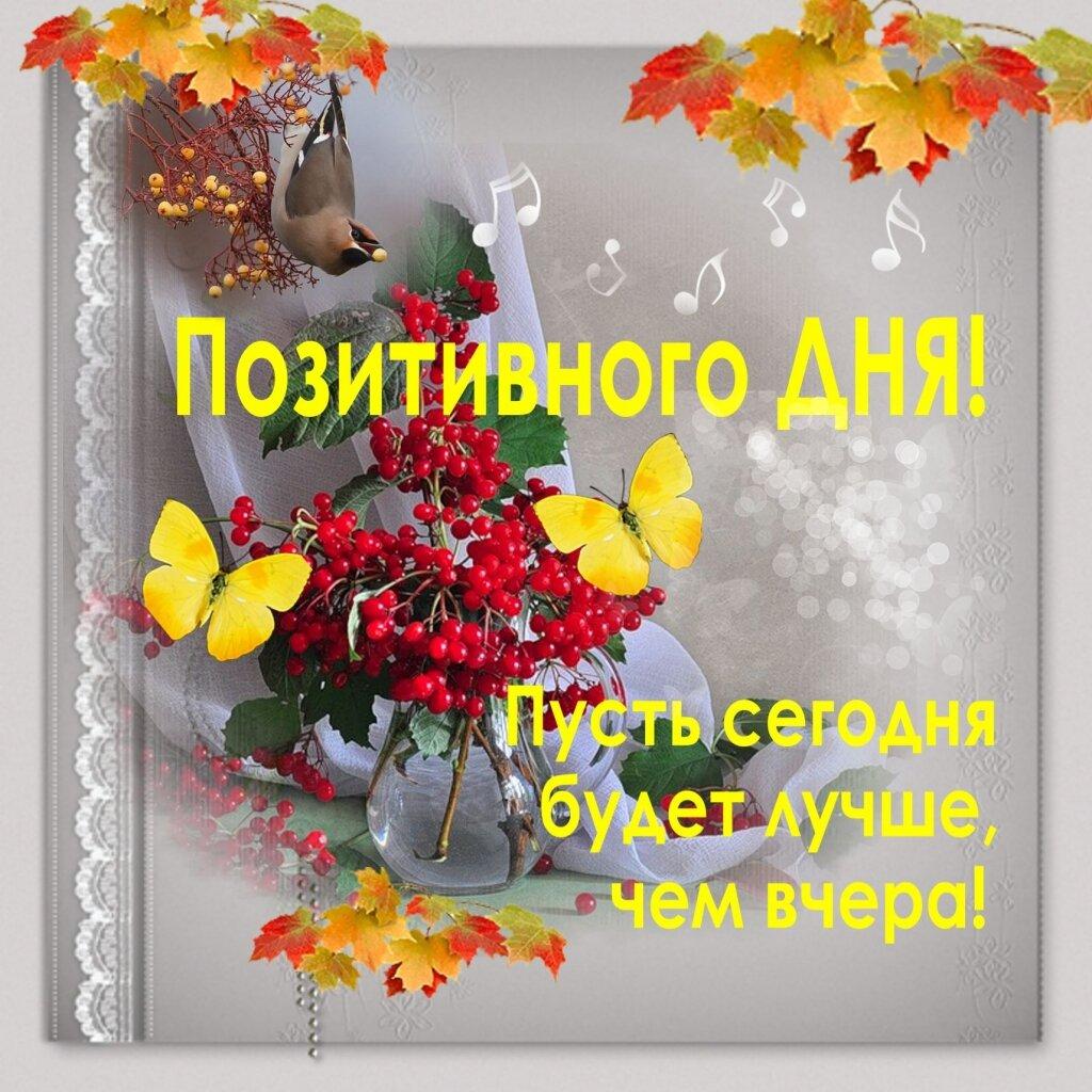 Люблю, открытка с добрым днем и хорошим настроением