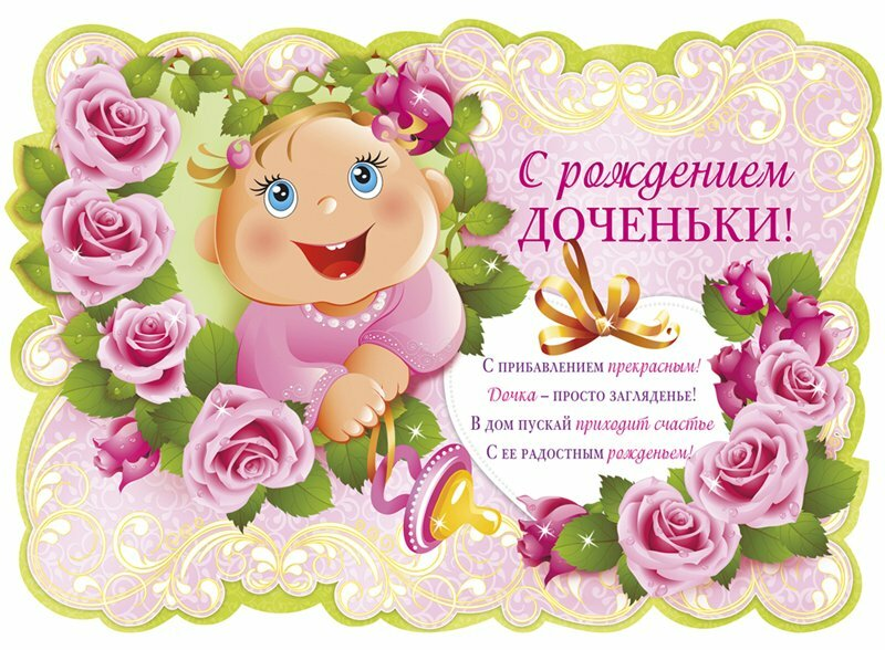 Картинки поздравления с новорожденной дочкой