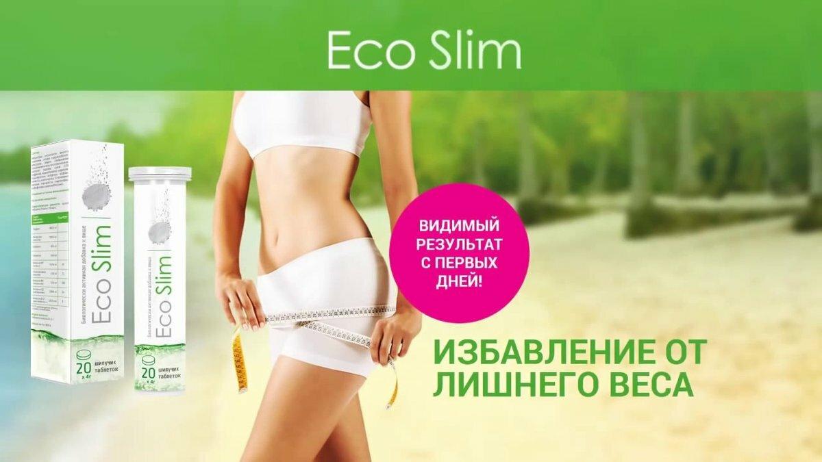 эко и лишний вес отзывы