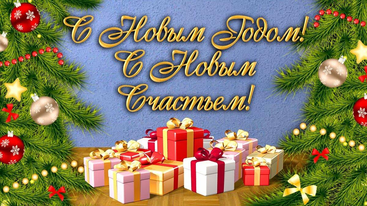 Видео поздравительная открытка с новым годом