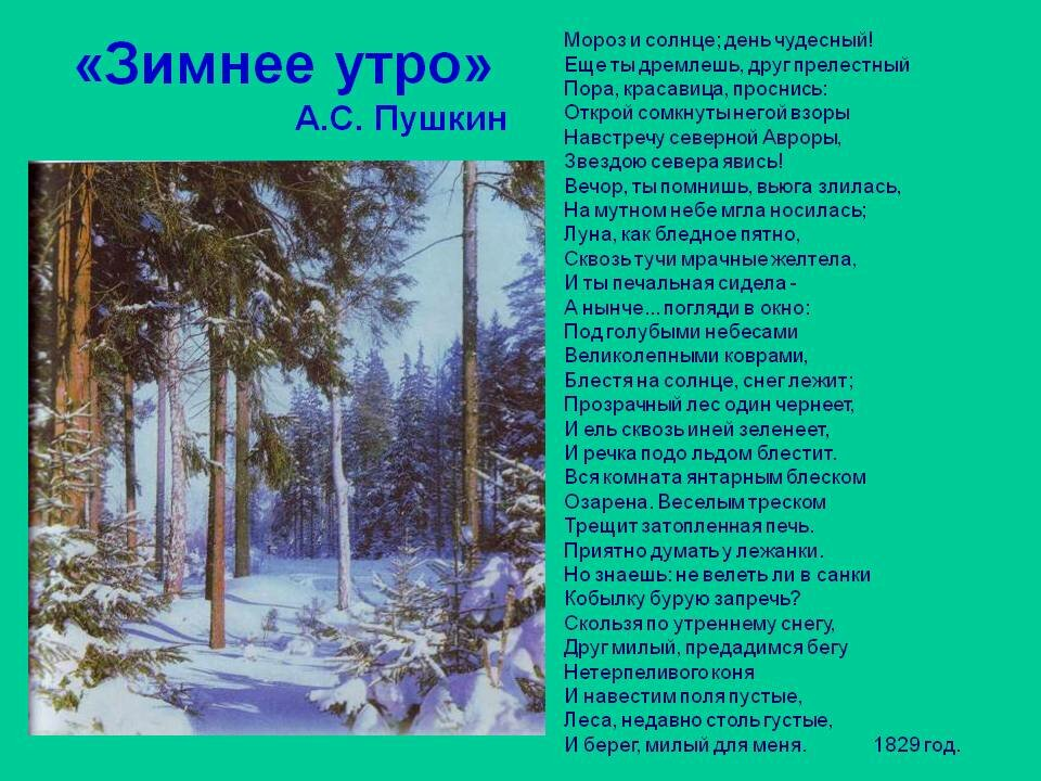 Стихи а с пушкина с картинками
