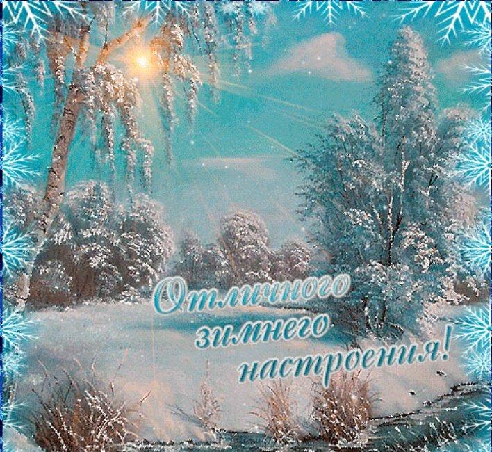 Анимационные открытки доброе утро и хорошего настроения удачи зима