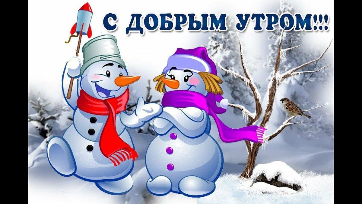 Картинки зима пришла с добрым утром