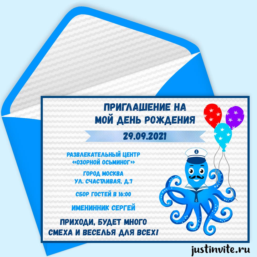 Пригласительные на день рождения мальчику 9 лет