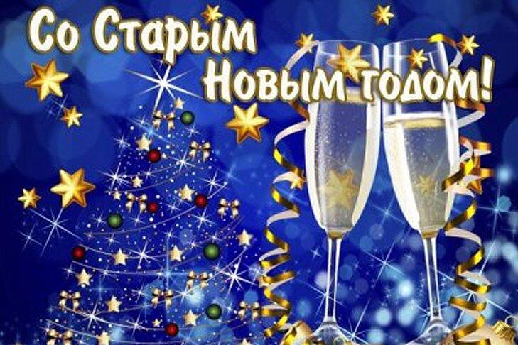 Красивая открытка на старый новый год, для поздравления мужчине