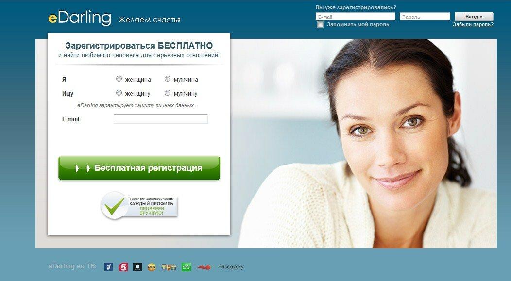 Лучший сайт знакомств в москве