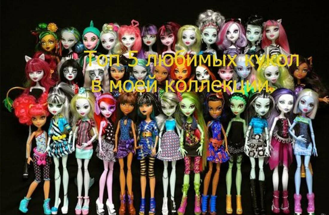 картинки самые крутые куклы монстер хай форма давно стала