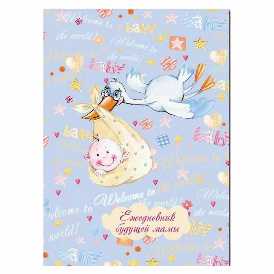 Днем рождения, открытки с ожиданием ребенка