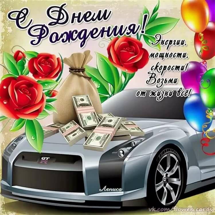 Для, с днем рождения открытки мужчине авто