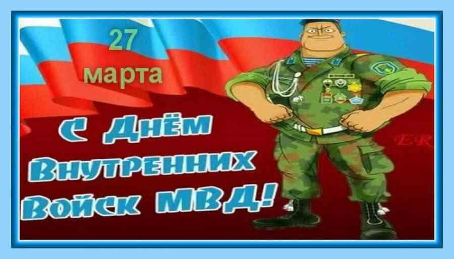 Открытка с днем внутренних войск 27 марта, для компании