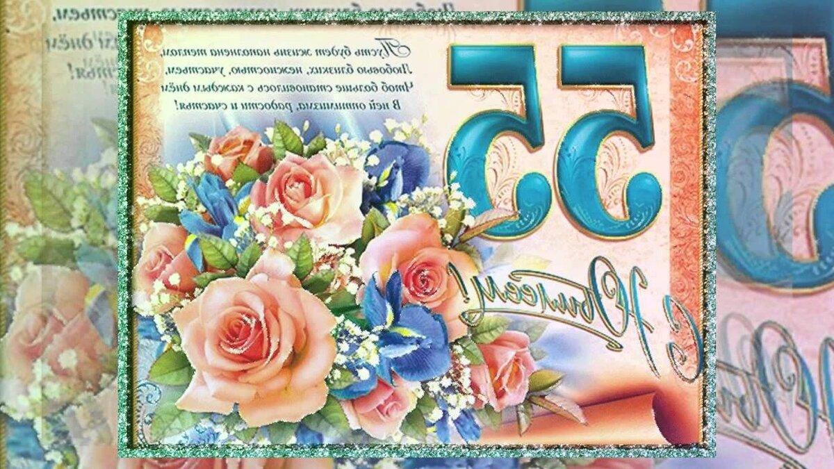 Поздравления к юбилею в стихах 55 лет