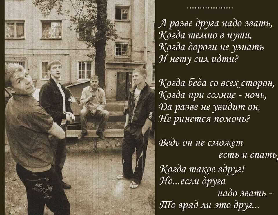 стихи в путь друзья