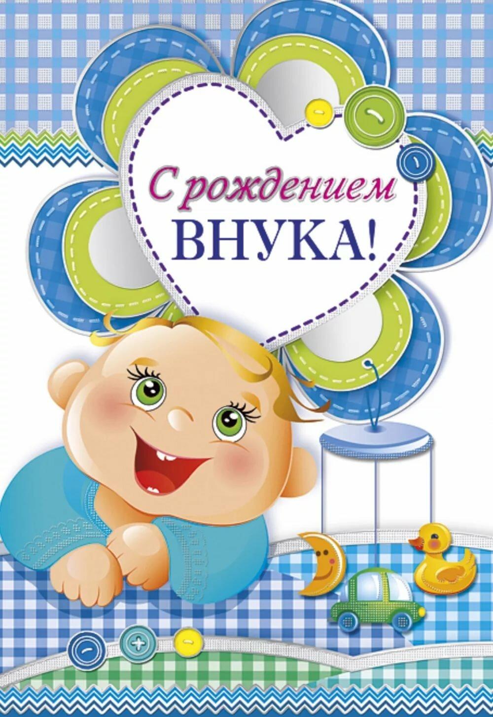 Надписями, открытки с рождением внука для бабушки в хорошем качестве