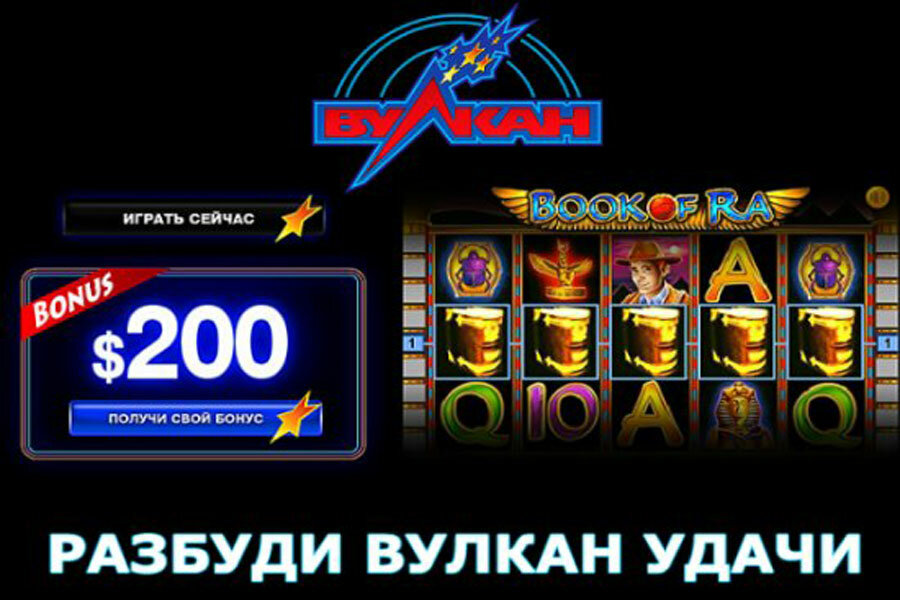 как играть в казино вулкан для белорусов