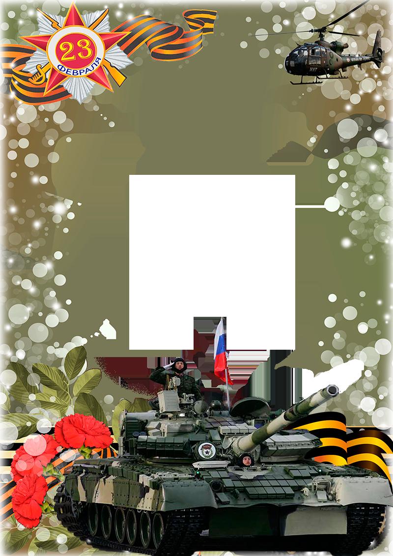 Шаблон открытка на 23 февраля, фото садика приколы