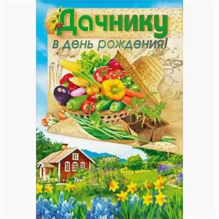 Поздравление на юбилей огороднику