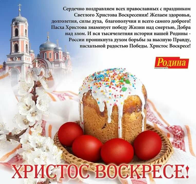 Поздравления с пасхой православной картинки