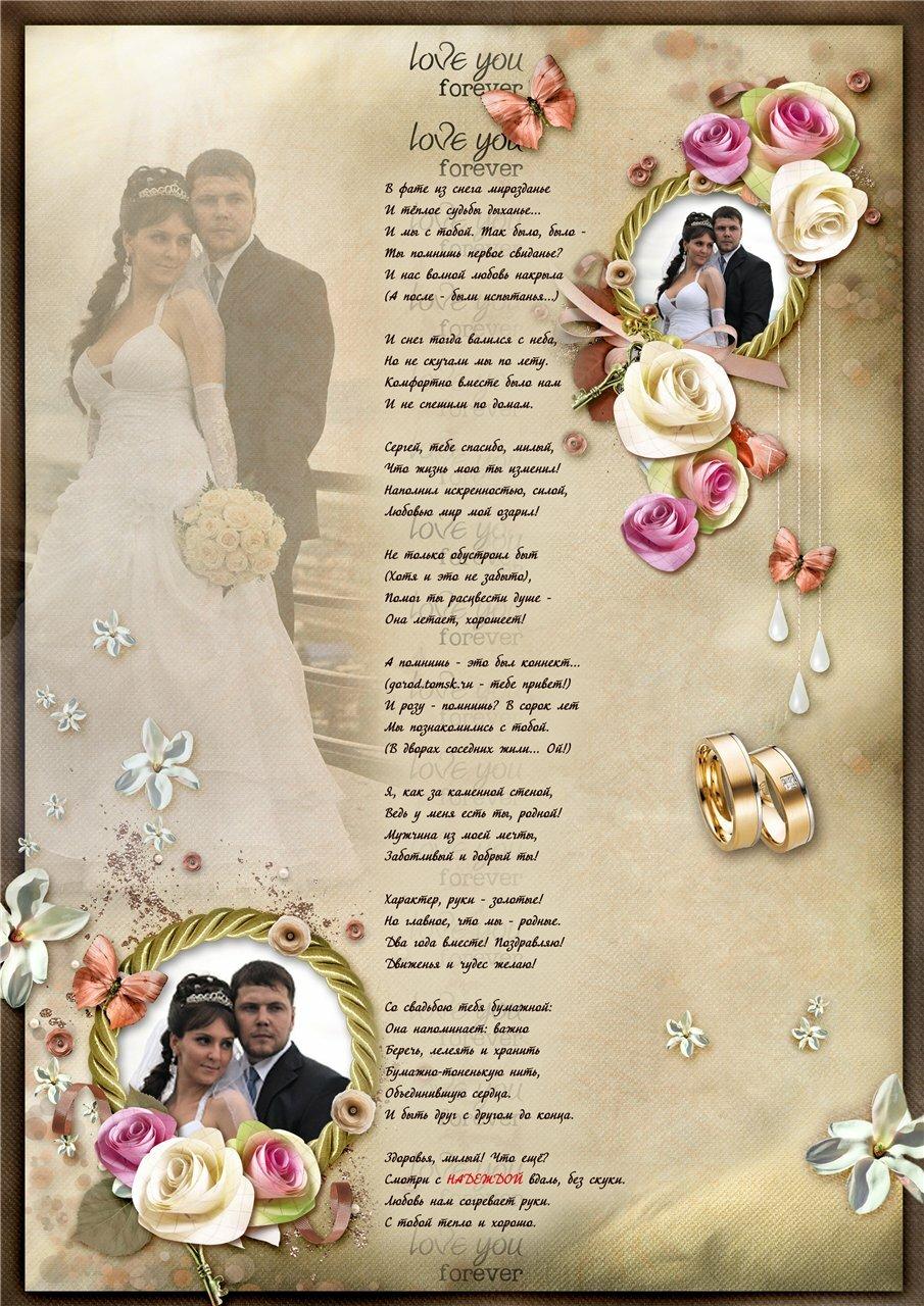Очень красивое поздравление сестре с днем свадьбы от сестры